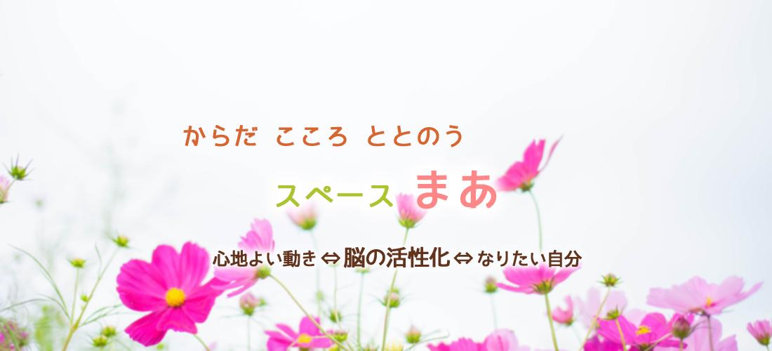 西東京市のフェルデンクライスレッスン|経絡指圧教室|気功教室