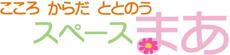 東京都西東京市のフェルデンクライスレッスン|経絡指圧教室|気功教室なら スペースまあへ