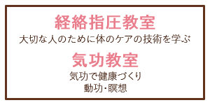 西東京市の経絡指圧教室,気功教室